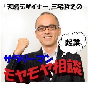 2Podcast_miyake